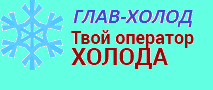 ГЛАВ-ХОЛОД  - диагностика, заправка кондиционеров в Каневской